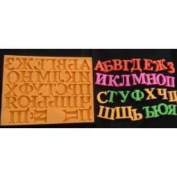 Молд - Азбука на кирилица